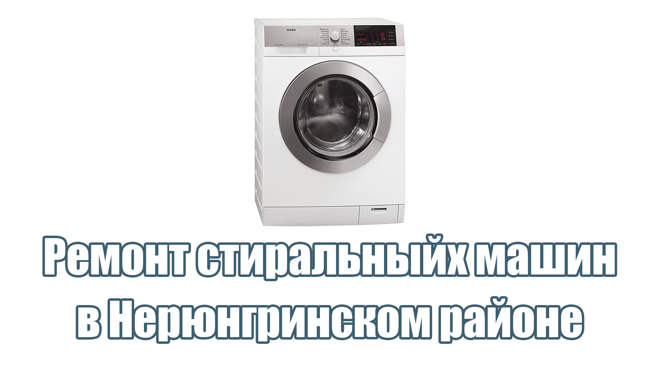 Ремонт стиральных машин в нерюнгринском районе