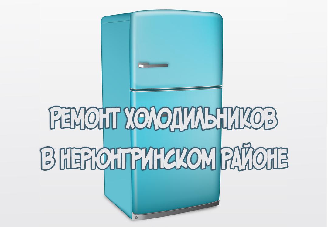Ремонт холодильников в Нерюнгринском районе