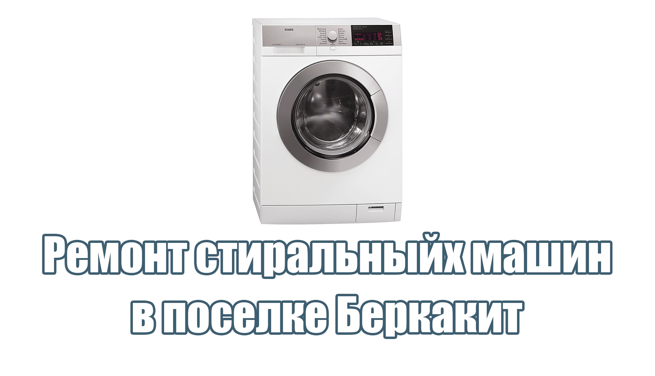 Ремонт стиральных машин в Беркаките