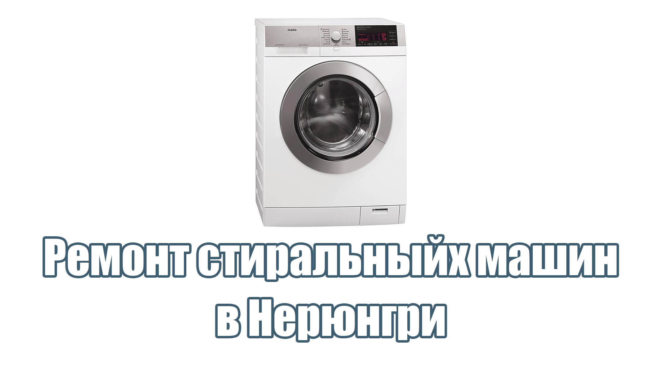 Ремонт стиральных машин в Нерюнгри