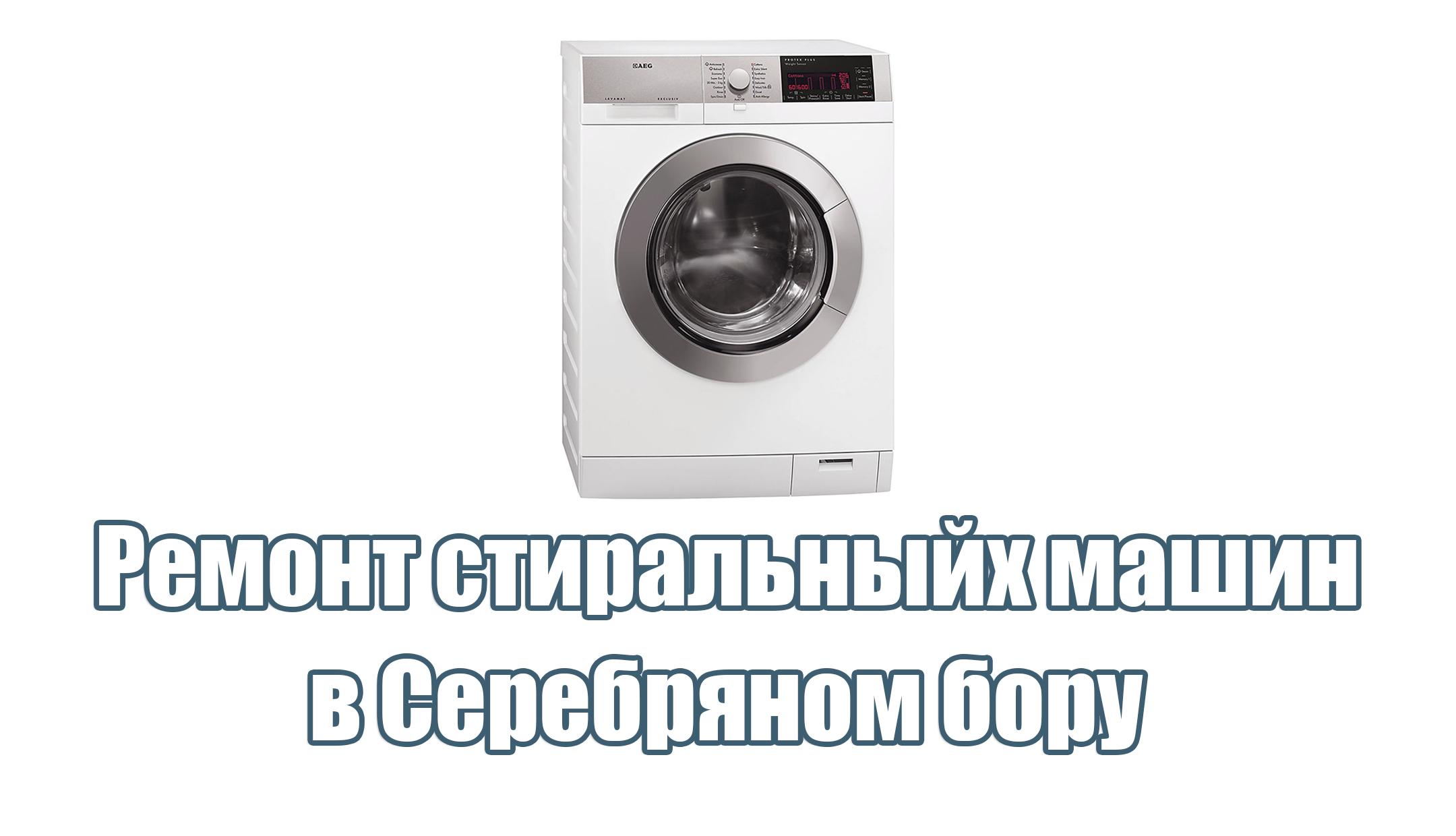 Ремонт стиральных машин в Серебряном бору