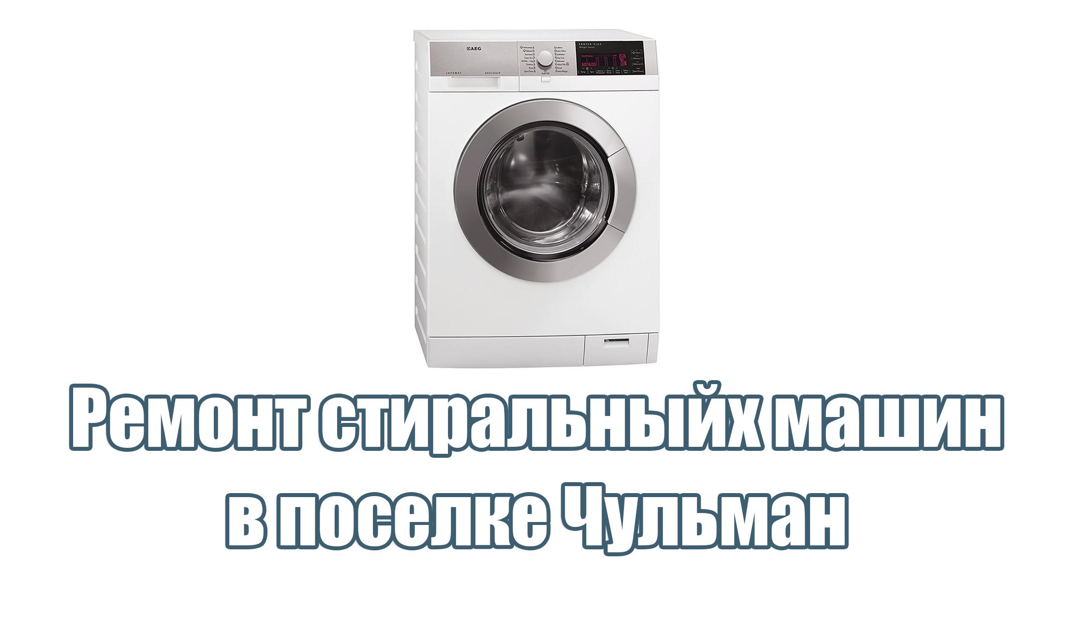 Ремонт стиральных машин в Чульмане